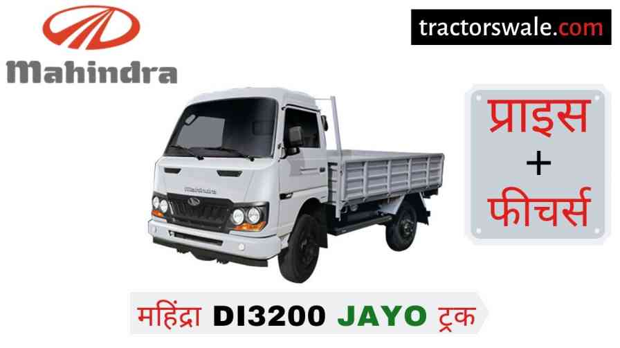 Mahindra DI3200 JAYO Price in India, Specification 【Offers 2021】