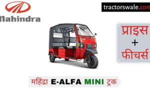 Mahindra E-Alfa Mini Price in India, Specification 【Offers 2020】