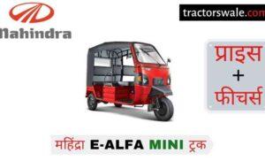 Mahindra E-Alfa Mini Price in India, Specification 【Offers 2021】