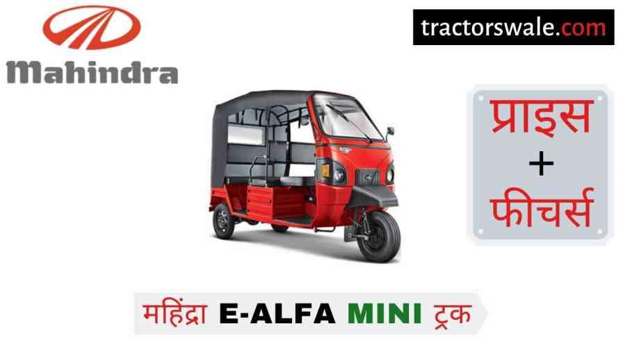 Mahindra E-Alfa Mini Price in India, Specification 【Offers 2020】