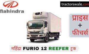Mahindra Furio 12 Reefer Price in India, Specs, Mileage 【Offers 2021】