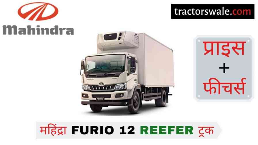 Mahindra Furio 12 Reefer Price in India, Specs, Mileage 【Offers 2020】