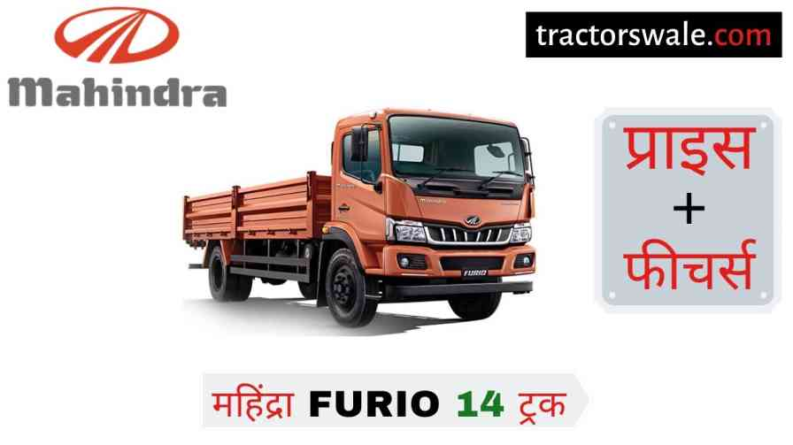 Mahindra Furio 14 Price in India, Specification, Mileage 【Offers 2020】