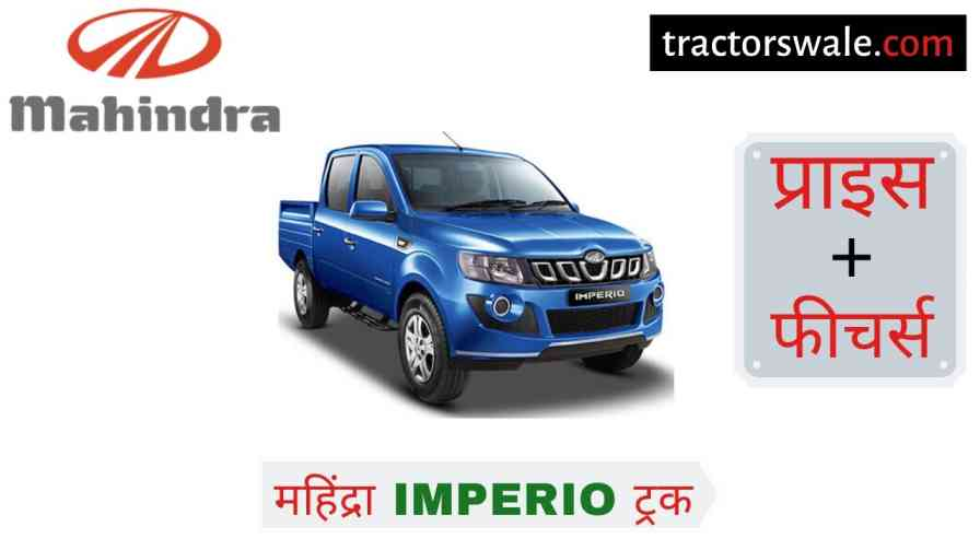 Mahindra Imperio Price in India, Specification, Mileage 【Offers 2020】