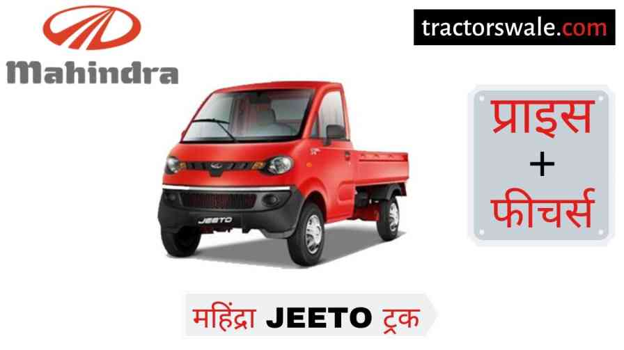 Mahindra Jeeto Price in India, Specs, Mileage 【Offers 2021】