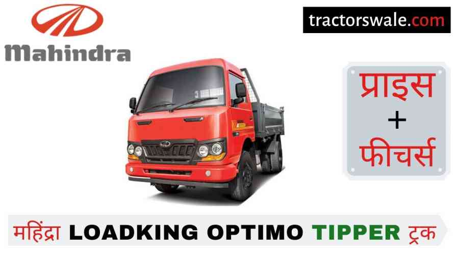 Mahindra Loadking Optimo Tipper Price, Specs, Mileage 【Offers 2020】