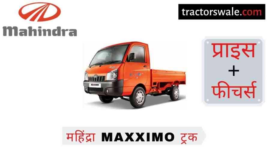 Mahindra Maxximo Price in India, Specs, Mileage 【Offers 2021】