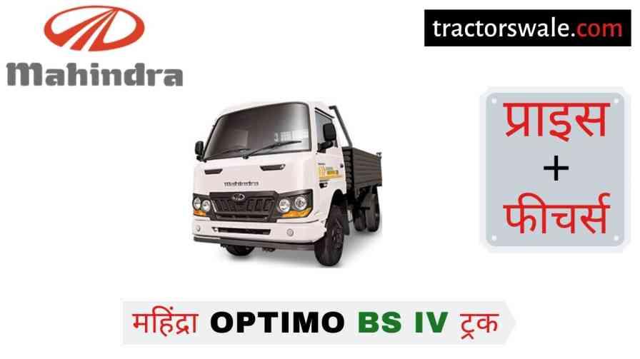 Mahindra OPTIMO BS IV Price, Specs, Mileage 【Offers 2020】