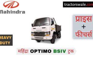 Mahindra OPTIMO BSIV HEAVY DUTY Price, Specs 【Offers 2021】