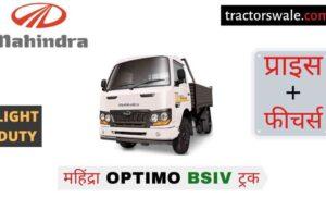 Mahindra OPTIMO BSIV Light Duty Price, Specs 【Offers 2021】