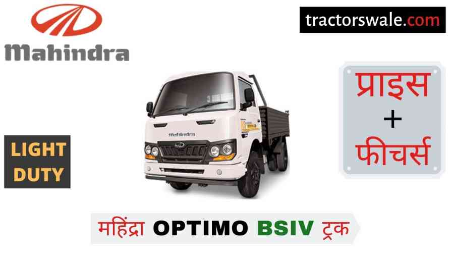 Mahindra OPTIMO BSIV Light Duty Price, Specs 【Offers 2020】