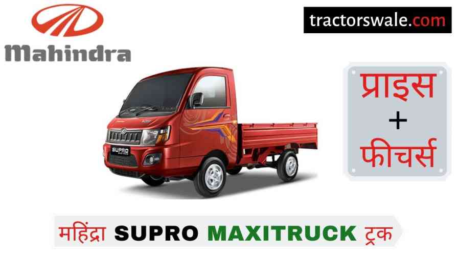 Mahindra Supro Maxitruck Price in India, Specs, Mileage 【Offers 2020】
