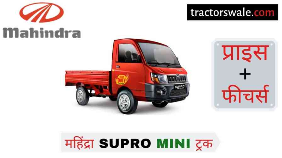 Mahindra Supro Minitruck Price in India, Specification 【Offers 2020】