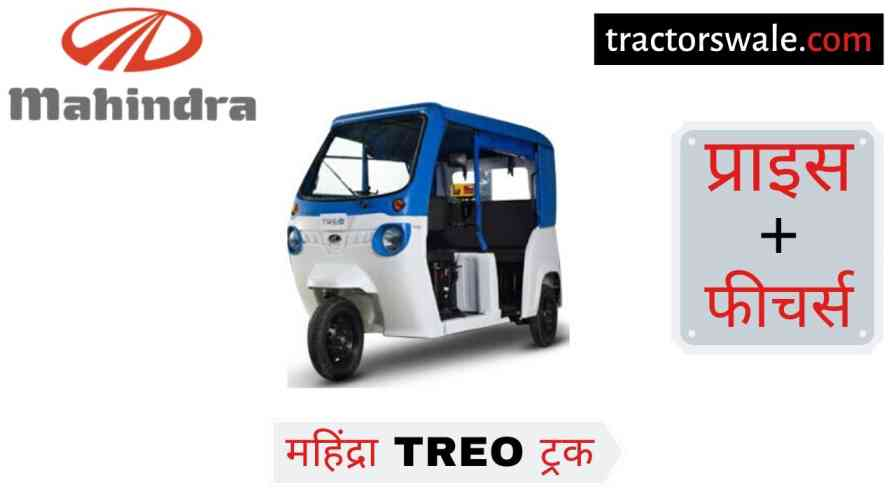 Mahindra Treo Price in India, Specification, Mileage 【Offers 2020】