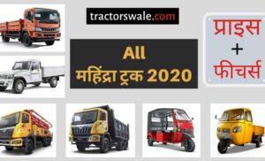 Mahindra Trucks Price List in India, Specs, Mileage 【Offers 2021】
