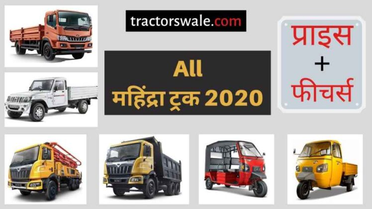Mahindra Trucks Price List in India, Specs, Mileage 【Offers 2020】
