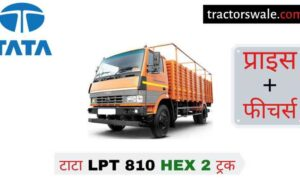 Tata LPT 810 HEX 2 Price in India, Specs, Mileage 【Offers 2020】
