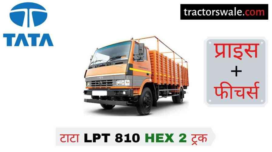 Tata LPT 810 HEX 2 Price in India, Specs, Mileage 【Offers 2020】