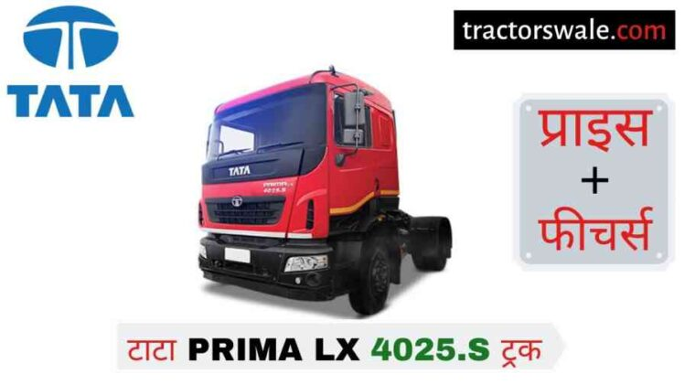 Tata PRIMA LX 4025.S Price in India, Specs, Mileage 【Offers 2020】