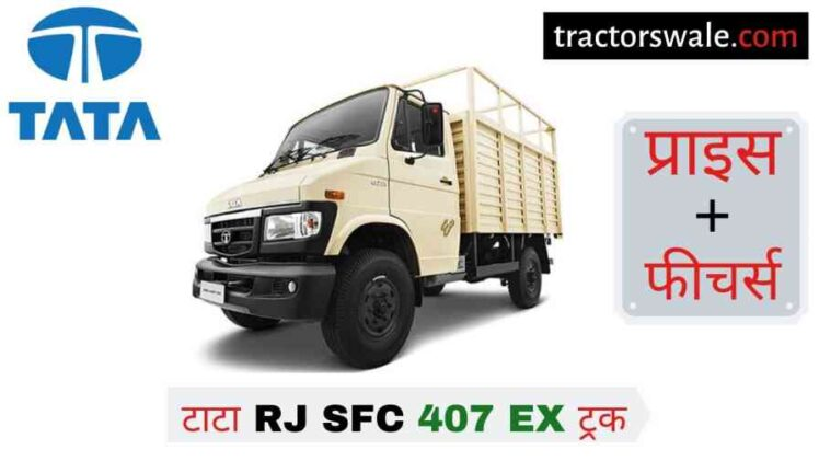 Tata RJ SFC 407 EX Price in India, Specs 【Offers 2020】
