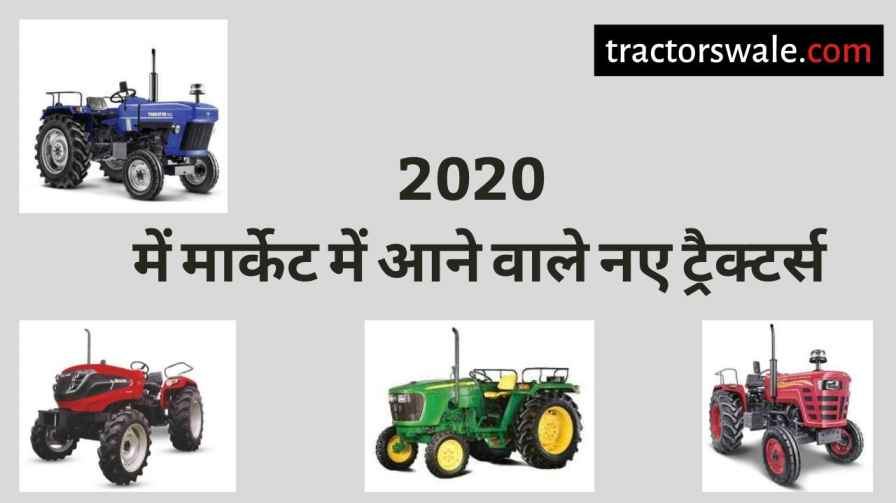 Top 10 Upcoming Tractor