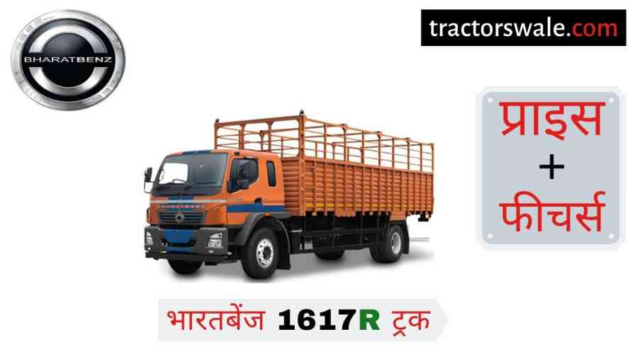BharatBenz 1617R Price in India, Specs, Mileage 【Offers 2020】