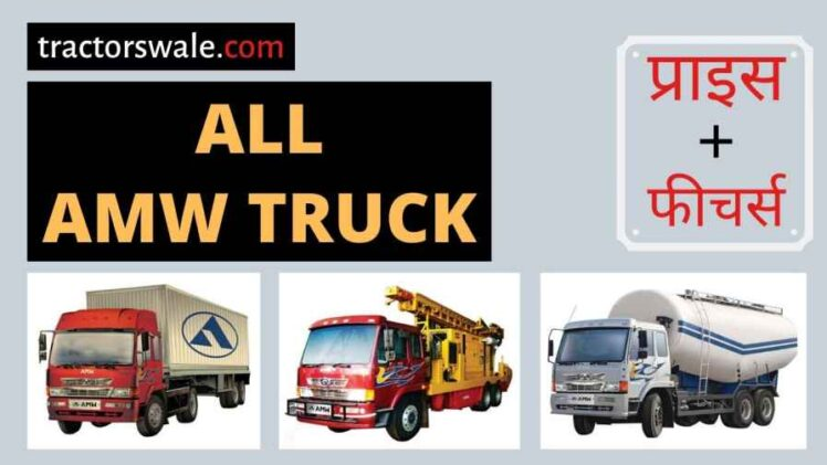 All AMW Trucks Price in India, Specs, Mileage | Offers 2020