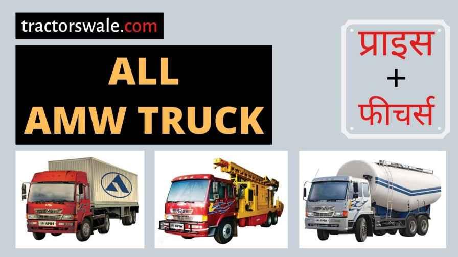 All AMW Trucks