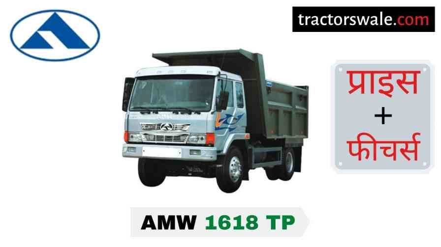 AMW 1618 TP Price in India, Specification, Mileage | 2020