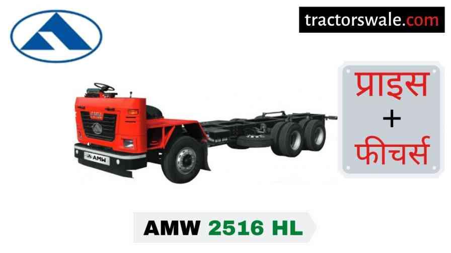 AMW 2516 HL