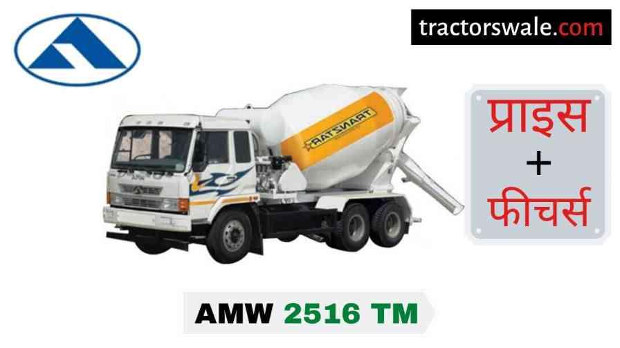 AMW 2516 TM Price in India, Specification, Mileage   2021