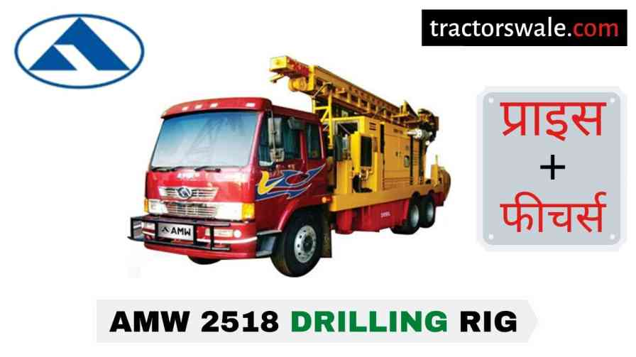 AMW 2518 Drilling Rig Price in India, Specs, Mileage | 2020