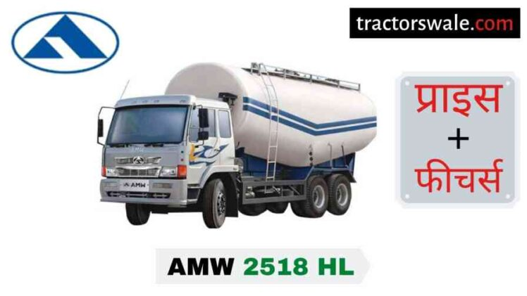 AMW 2518 HL Price in India, Specification, Mileage | 2020