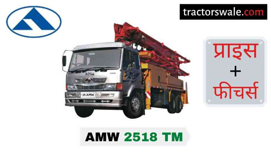 AMW 2518 TM Price in India, Specification, Mileage | 2020