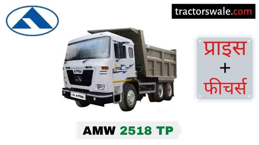 AMW 2518 TP Price in India, Specs, Mileage | 2020