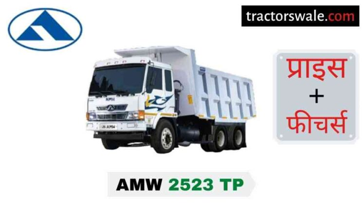 AMW 2523 TP Price in India, Specification, Mileage | 2020