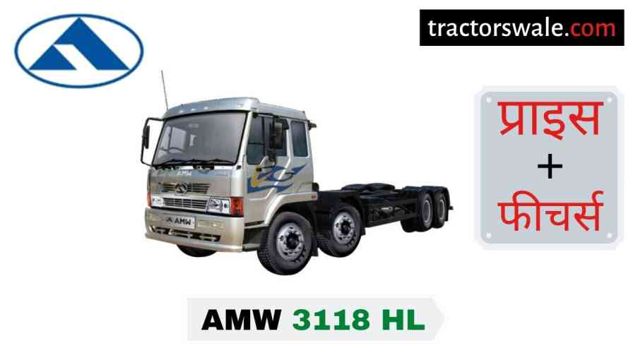 AMW 3118 HL Price in India, Specification, Mileage   2020