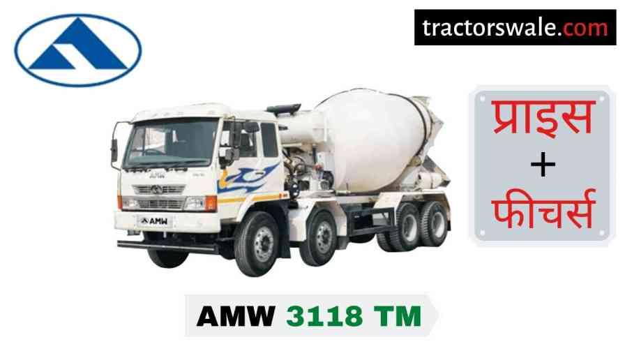 AMW 3118 TM Price in India, Specification, Mileage   2020