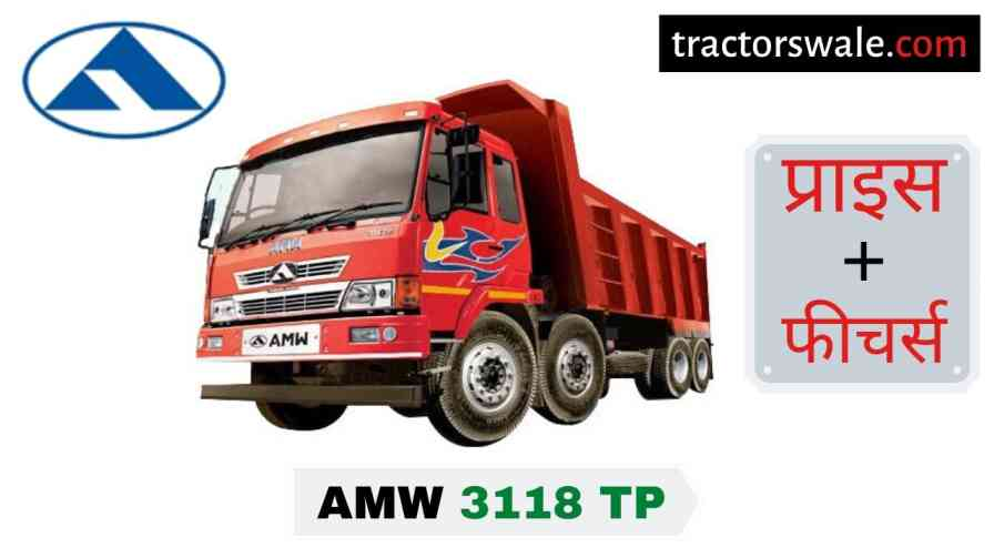 AMW 3118 TP Price in India, Specification, Mileage | 2020