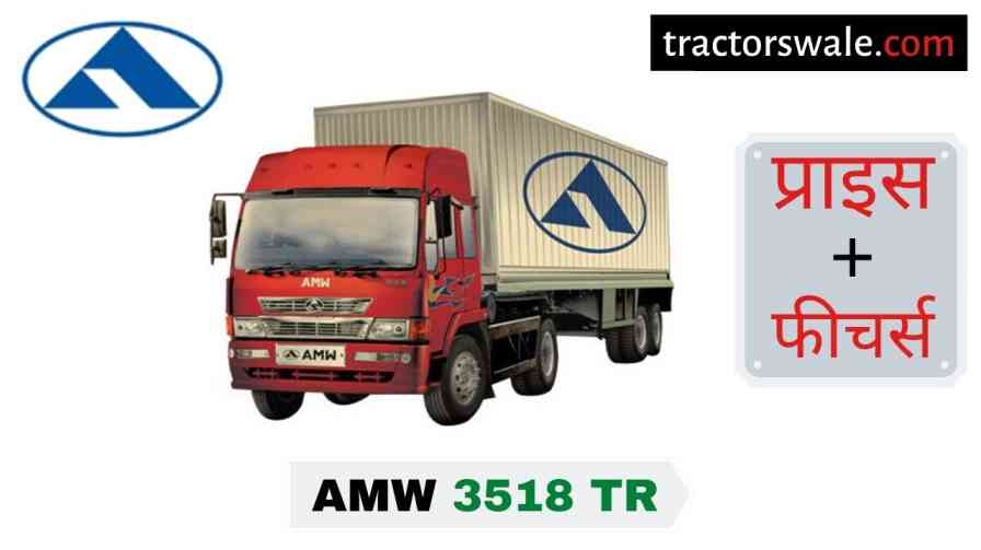 AMW 3518 TR Price in India, Specification, Mileage | 2020