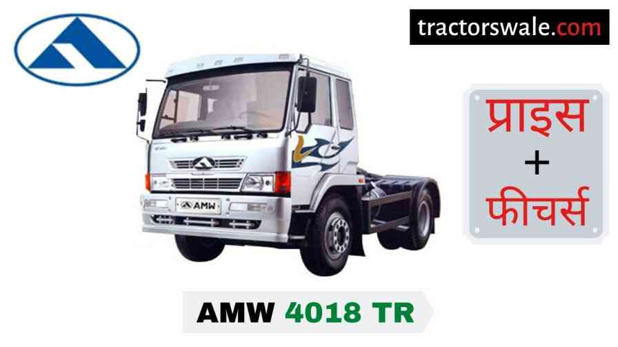 AMW 4018 TR Price in India, Specification, Mileage | 2020
