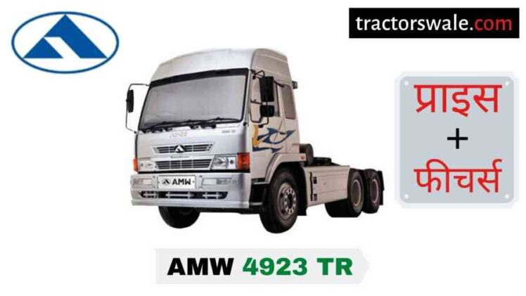 AMW 4923 TR Price in India, Specification, Mileage | 2020