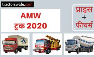 AMW Trucks Price in India, Specs, Mileage 【Offers 2020】