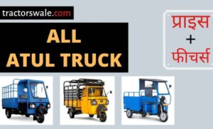 All Atul Trucks Price in India, Specs, Mileage | Offers 2020