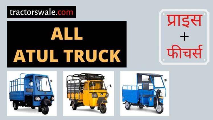All Atul Trucks Price in India, Specs, Mileage | Offers 2020