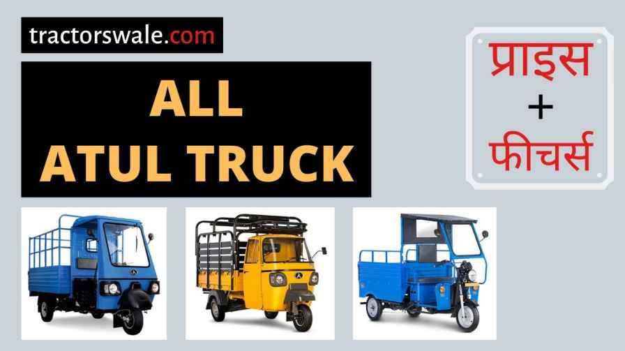 All Atul Trucks