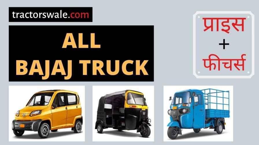 All Bajaj Trucks