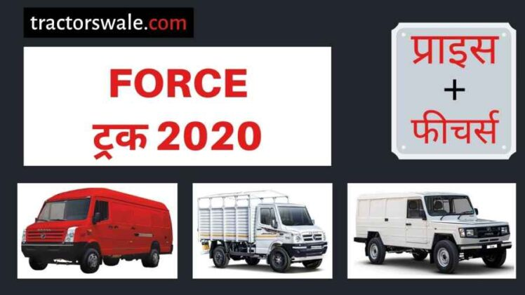 All Force Trucks Price in India, Specs, Mileage | Offers 2021