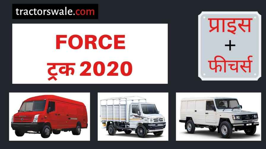 All Force Trucks Price in India, Specs, Mileage   Offers 2020