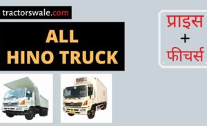 All Hino Trucks Price in India, Specs, Mileage | Offers 2020